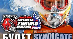 Sochi Enduro Camp 2017