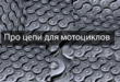 Цепи для мотоцикла