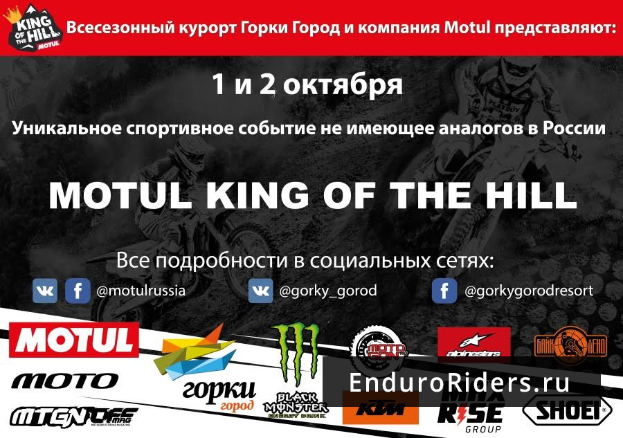 Motul Kings Of the hill 2016