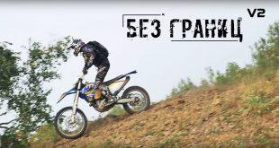 Без границ V2 — Фильм об эндуро в России