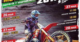 Чемпионат Сибири по эндуро на мотоциклах 2017