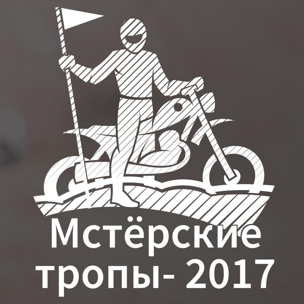 Мстерские тропы 2017