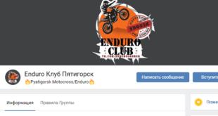 Хард Эндуро соревнования в Пятигорске 27-29 апреля 2018, гора Лысая