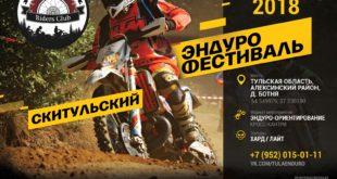 Скитульский эндуро фестиваль 2018